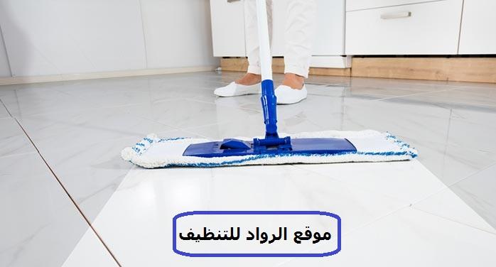 تنظيف الأحمدي