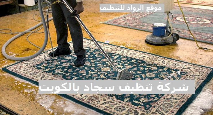 66770711 شركة تنظيف سجاد بالكويت وأهم مميزاتها وآخر عروضها على موقع الرواد للتنظيف