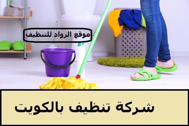 شركة تنظيف بالكويت 66770711 وأفضل الخدمات التي تقدمها الشركة للعملاء