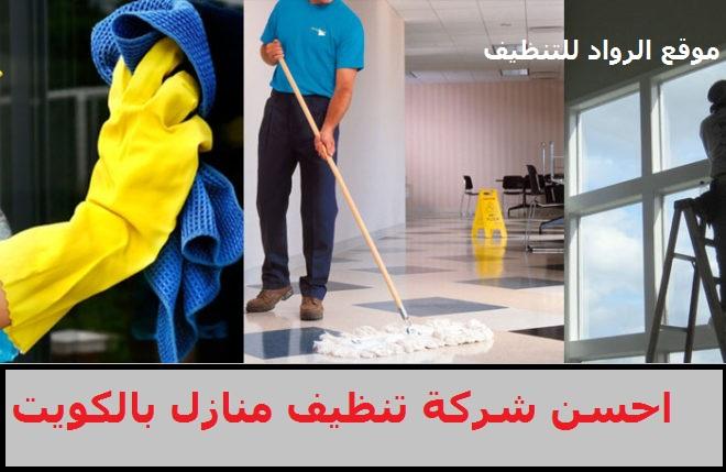 احسن شركة تنظيف منازل بالكويت وأبرز الخدمات التي تقدمها  99334486