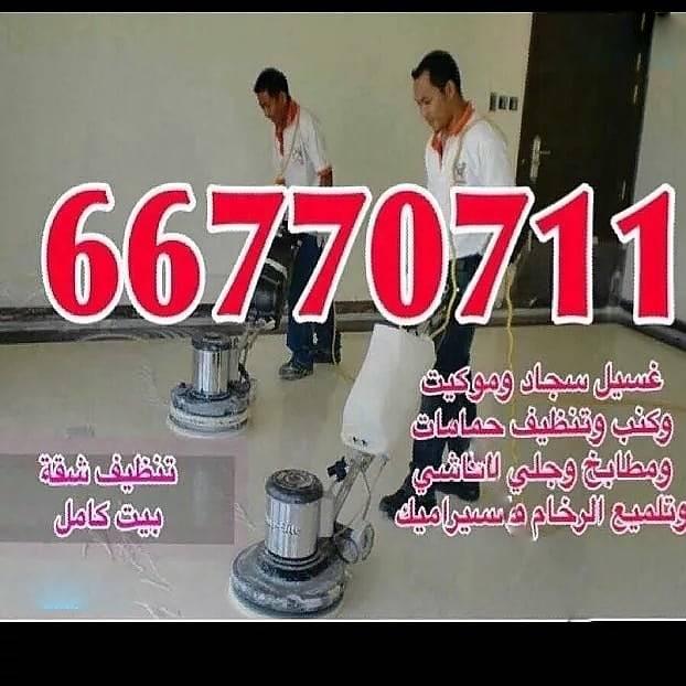 شركة تنظيف منازل وشقق وفلل وسجاد ومطابخ بالكويت 66770711