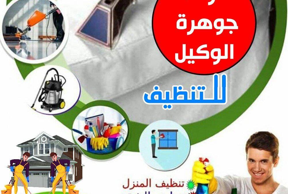 افضل شركة تنظيف منازل وشقق بالكويت66770711