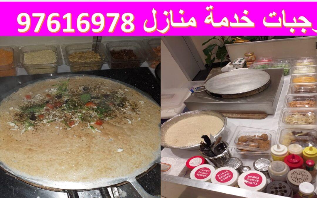 وجبات خدمه منازل كاملة بالكويت 97616978