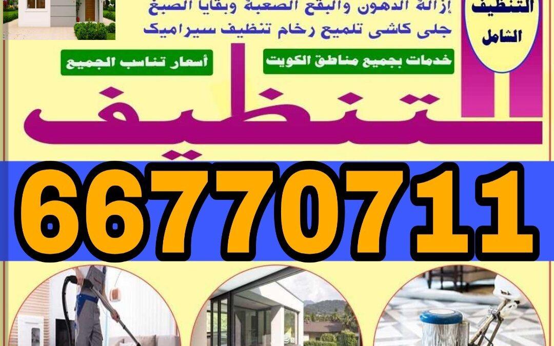 شركات تنظيف منازل وشقق الكويت  66770711