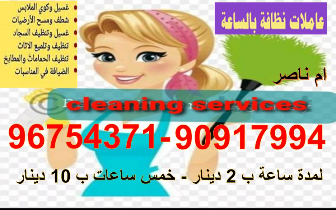 خادمات بالساعة في الكويت 96754371