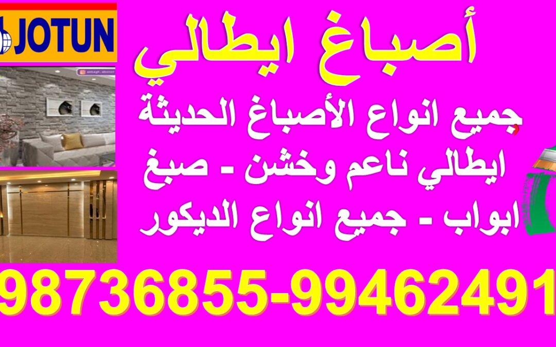 هل تريد صباغ شاطر في الكويت ؟